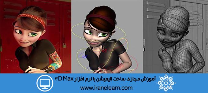 دوره آموزشی ساخت انیمیشن با نرم افزار 3D Max