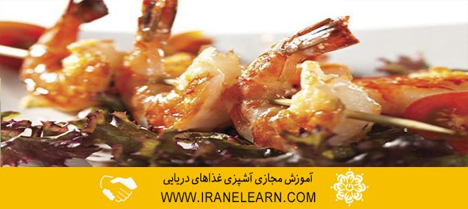 دوره آموزشی آشپزی غذاهای دریایی