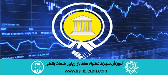 دوره آموزشی تکنیک های بازاریابی خدمات بانکی