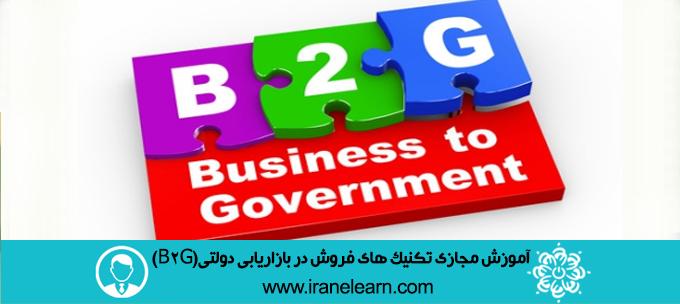 دوره آموزشی تکنیک های فروش در بازاریابی دولتی(B2G)