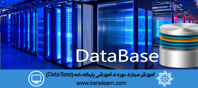دوره ی آموزشی پایگاه داده (Data Base)