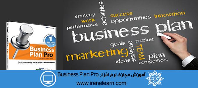دوره آموزشی نرم افزار Business Plan Pro