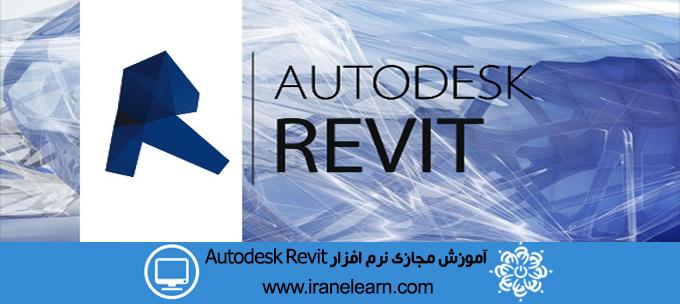 دوره آموزشی نرم افزار Autodesk Revit