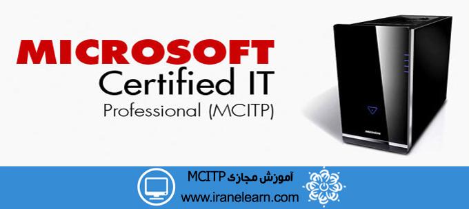 آموزش مجازی MCITP