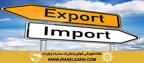 قوانین و مقررات صادرات و واردات