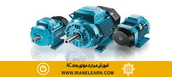 دوره آموزشی موتورهای AC