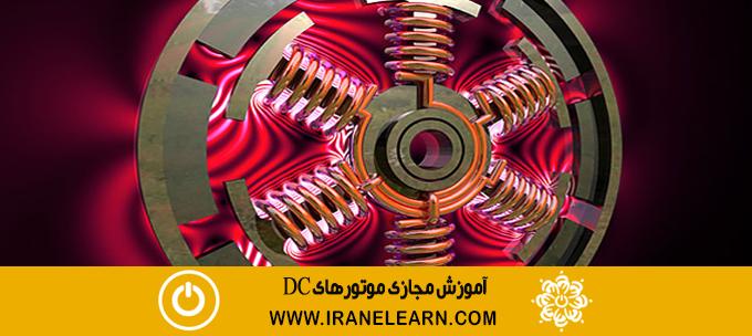 دوره آموزشی موتورهای DC