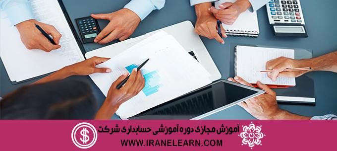 دوره آموزشی حسابداری شرکت ها