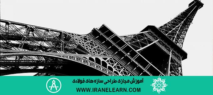 دوره آموزشی طراحی سازه های فولادی