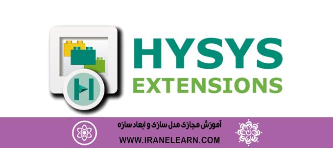 دوره آموزشی Hysys