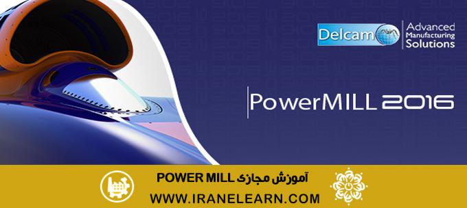 دوره آموزشی power mill