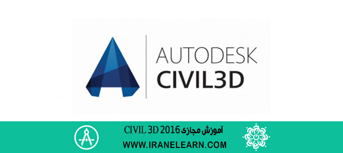 دوره آموزشی civil 3d 2016
