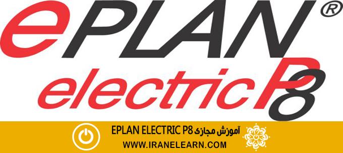 دوره آموزشی Eplan Electric P8