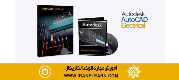 دوره آموزشی اتوکد الکتریکال Autocad Electrical 2015