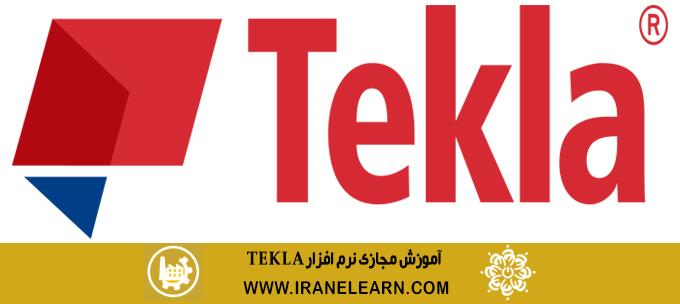 دوره آموزشی نرم افزار Tekla