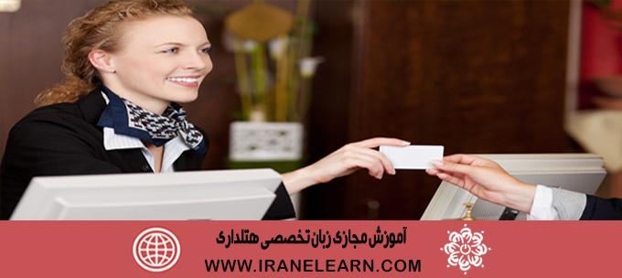 دوره آموزشی زبان تخصصی هتلداری