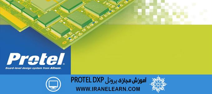 دوره آموزشی پروتل (PROTEL DXP ( Altium Designer