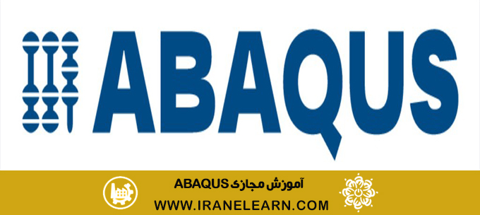 دوره آموزشی آباکوس ABAQUS