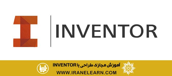 دوره آموزشی طراحی و مدلسازی با Inventor