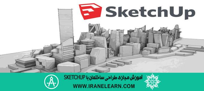 دوره آموزشی طراحی ساختمان با SketchUp