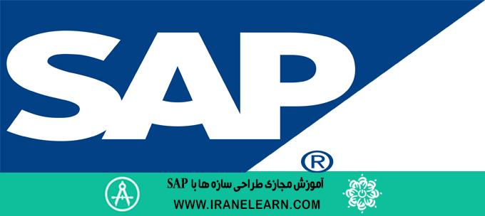 دوره آموزشی طراحی سازه ها با SAP