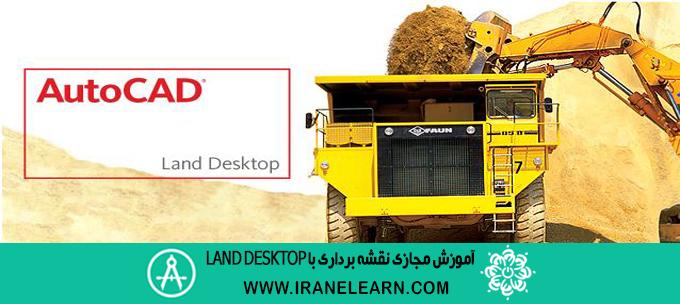 دوره آموزشی نقشه برداری با Land Desktop