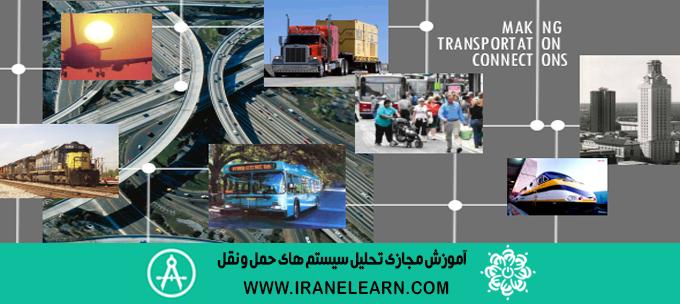 دوره آموزشی تحلیل سیستم های حمل و نقل