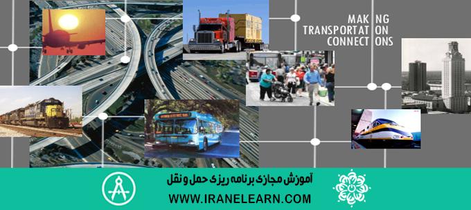 دوره آموزشی برنامه ریزی حمل و نقل