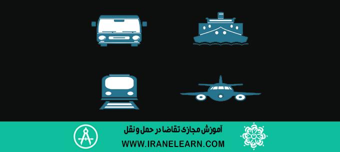 دوره آموزشی تقاضا در حمل و نقل