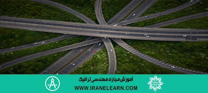 دوره آموزشی مهندسی ترافیک