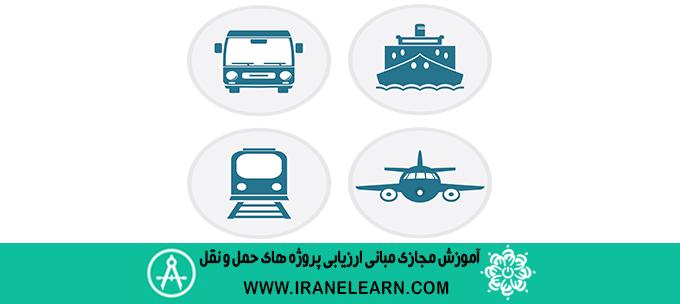 دوره آموزشی مبانی ارزیابی پروژه های حمل و نقل