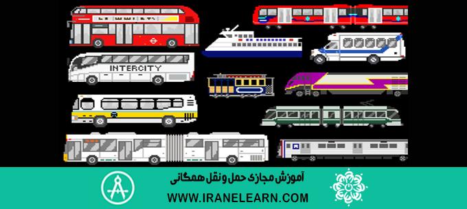 دوره آموزشی حمل و نقل همگانی