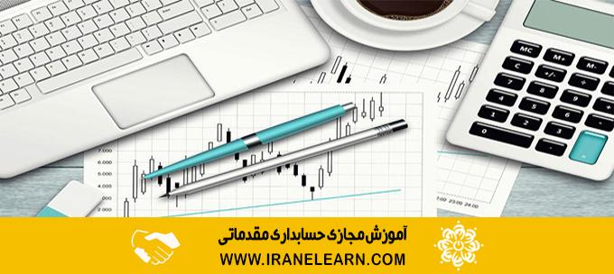 دوره آموزشی حسابداری مقدماتی