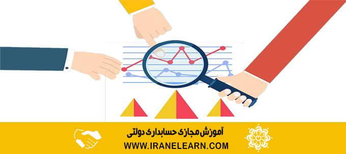 دوره آموزشی اصول حسابرسی
