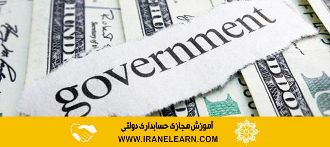دوره آموزشی حسابداری دولتی