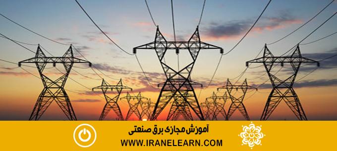 دوره آموزشی برق صنعتی