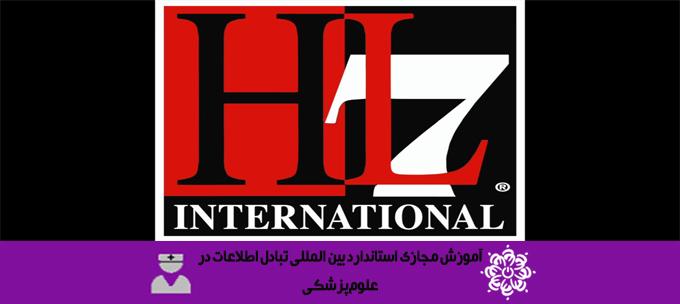 دوره آموزشی HL7 استاندارد بین المللی تبادل اطلاعات در علوم پزشکی