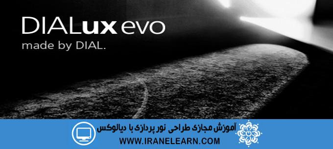 دوره آموزشی طراحی روشنایی و نور پردازی با نرم افزار دیالوکس DIALux