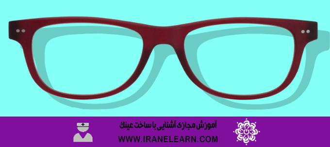 دوره آموزشی آشنایی با ساخت عینک