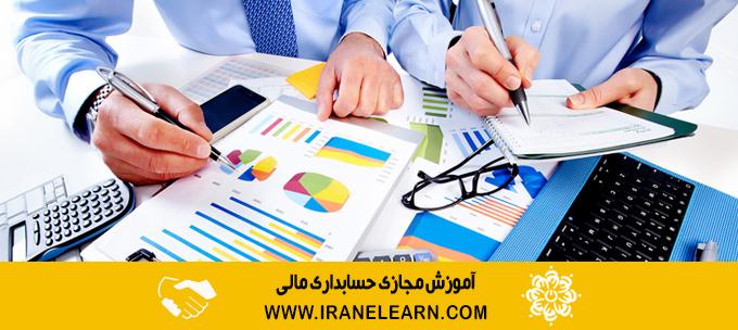 دوره آموزشی حسابداری مالی