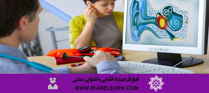 دوره آموزشی آشنایی با شنوایی سنجی (ادیومتری)