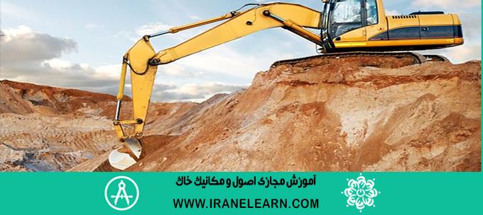 دوره آموزشی اصول و مکانیک خاک