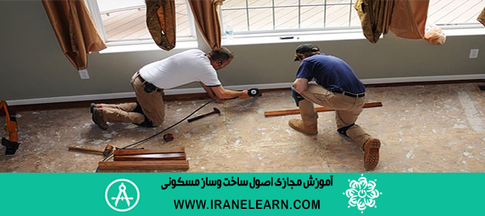 دوره آموزشی اصول ساخت وساز مسکونی