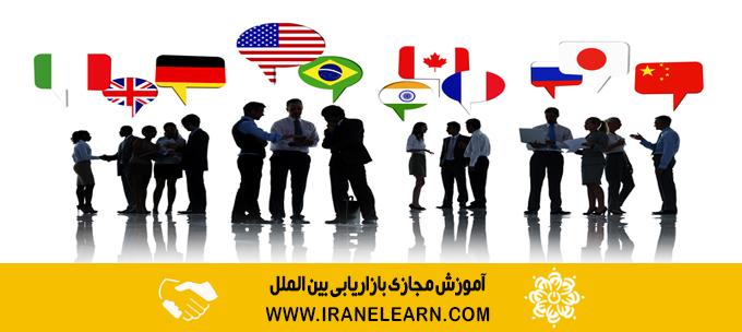 دوره آموزشی بازاریابی بین الملل