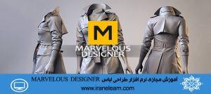 طراحی لباس با برنامه Marvelous Designer