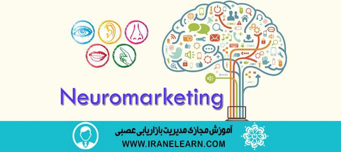 دوره آموزشی مدیریت بازاریابی عصبی