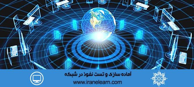 آماده سازی و تست نفوذ در شبکه