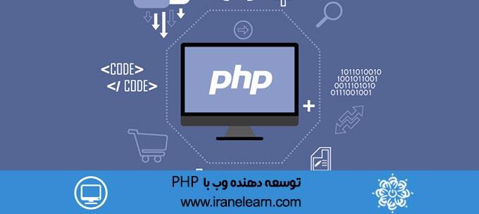 توسعه دهنده وب با PHP