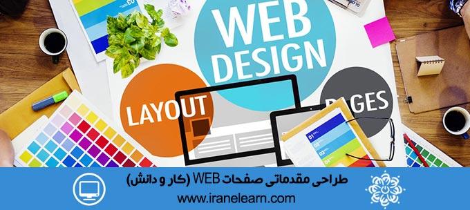 طراحی مقدماتی صفحات WEB (کار و دانش)