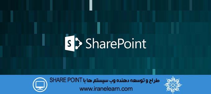 طراح و توسعه دهنده وب سیستم ها با SHARE POINT